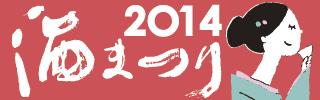 2014年度酒まつり