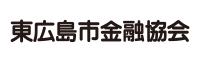 東広島市金融協会