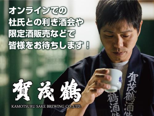 賀茂鶴酒造 株式会社