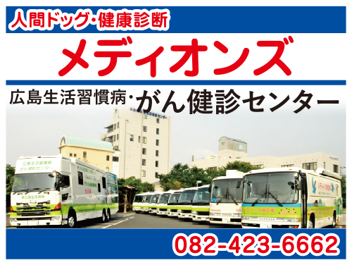 医療法人社団ヤマナ会