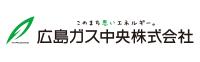 広島ガス中央株式会社