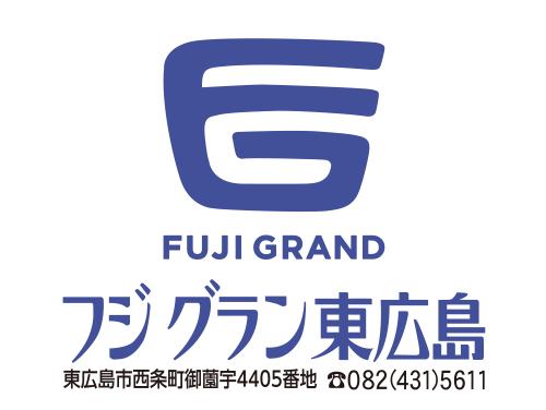 株式会社フジ フジグラン東広島