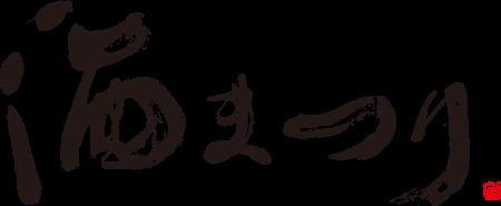 酒まつりの公式サイト | 全国約1000銘柄の日本酒が試飲できる酒ひろば、名物「美酒鍋」が味わえる会場ほか、趣向を凝らしたイベントを催しています。