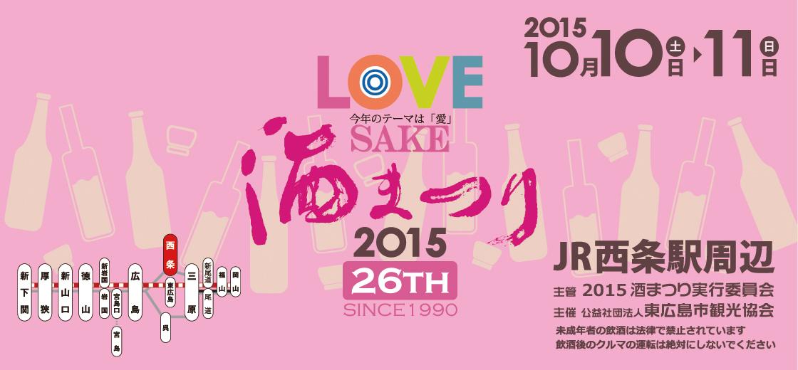 2015年度酒まつり公式サイト