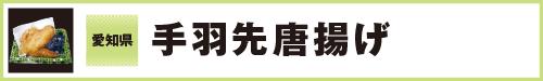sakenoate013