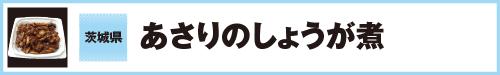 sakenoate016