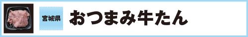 sakenoate017