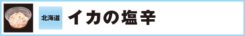 sakenoate018