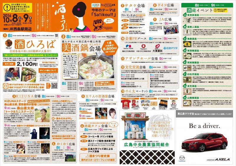 2016_sakematsuri_p_1