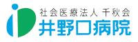 社会医療法人 千秋会 井野口病院