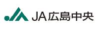 広島中央農業協同組合