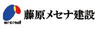 藤原メセナ建設株式会社