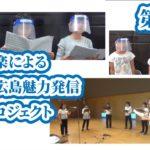音楽による東広島魅力発信プロジェクト