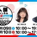 "<span class=""title"">人醸チャンネル〜2021オンライン酒まつり〜</span>"